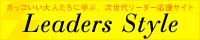 萬代特殊合板株式会社 代表取締役社長 | 川口恭弘のリーダーズスタイル