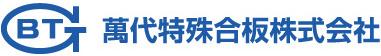 萬代特殊合板株式会社