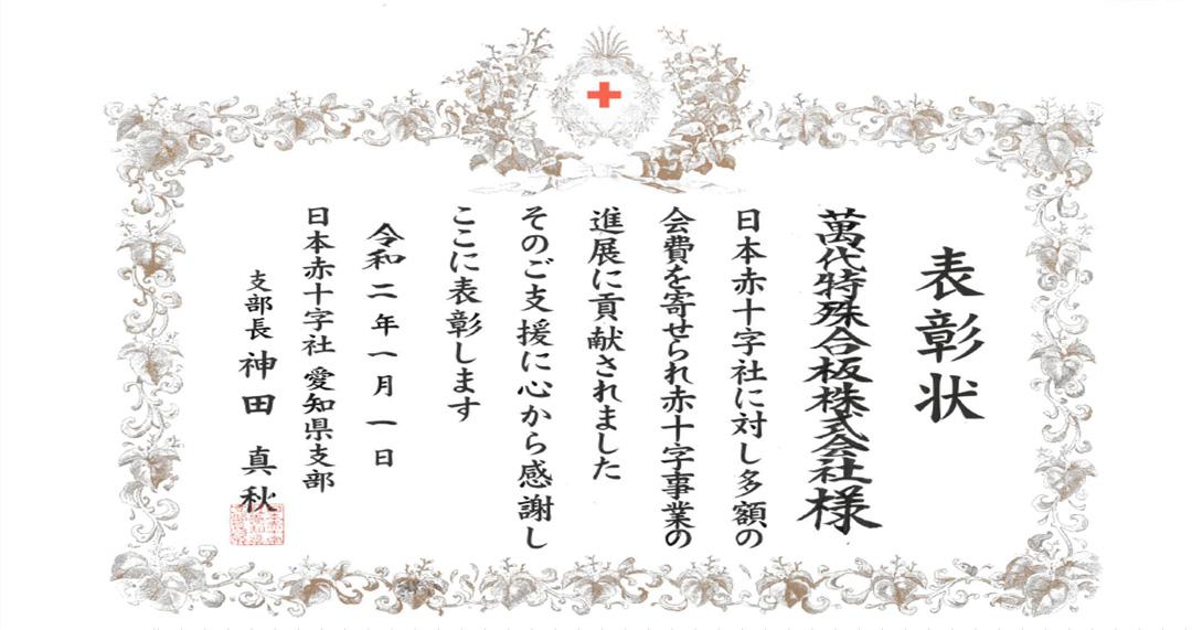 日本赤十字社への義援金